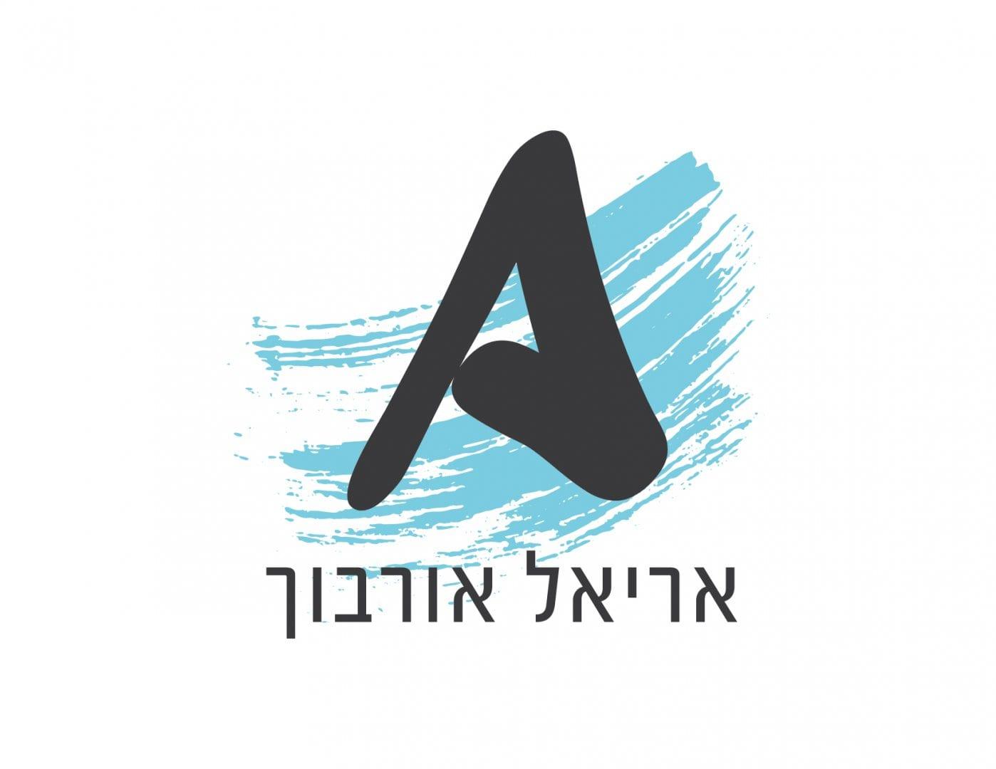 לוגו אריאל אורבוך